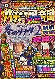 パチンコ裏帝国 2008年 06月号 [雑誌]