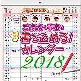 家族カレンダー ファミリーカレンダー 壁掛けカレンダー 書き込めるカレンダー 2018年カレンダー《BFC》