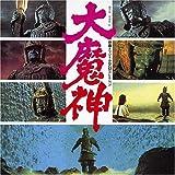 <ANIMAX 1200シリーズ>(160)映画オリジナルBGMコレクション 大魔神