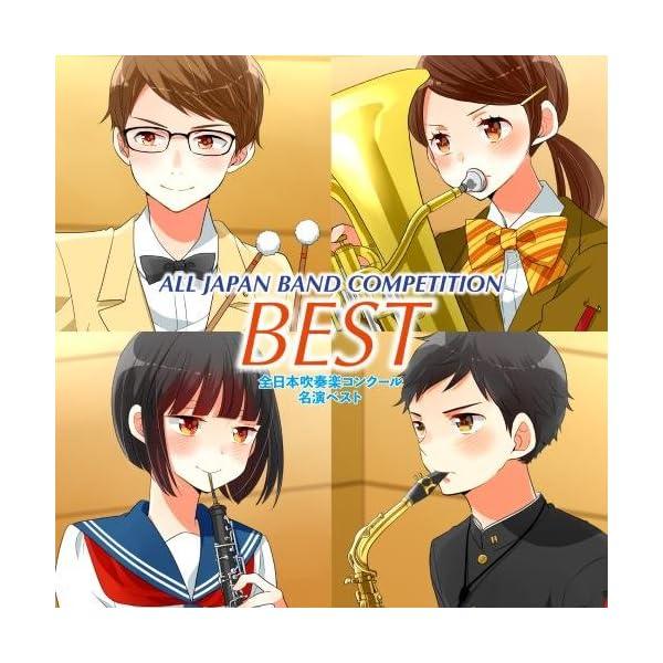 オザワ部長presents全日本吹奏楽コンクール...の商品画像