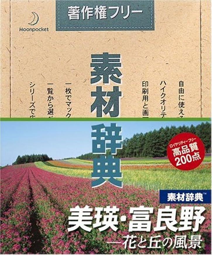 実現可能性影響する霜素材辞典 Vol.77 美瑛?富良野 花と丘の風景編
