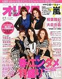 オリ☆スタ 2012年 4/9号 [雑誌]