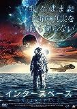 インタースペース [DVD]