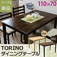 ダイニングテーブル リビングテーブル 【長方形 110cm×70cm】 ウォールナット『TORINO』 木製 【デザイン家具】