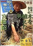 この人この世界 (2005年6-7月) (NHK知るを楽しむ (月))