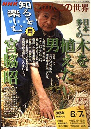 この人この世界 (2005年6-7月) (NHK知るを楽しむ (月))の詳細を見る