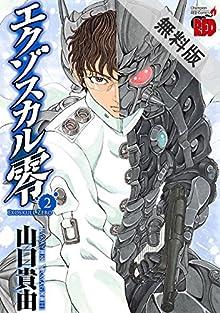 エクゾスカル零 2【期間限定 無料お試し版】 (チャンピオンREDコミックス)