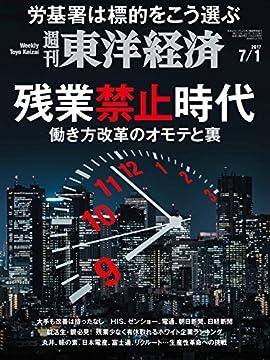 週刊東洋経済 2017年7/1号の書影