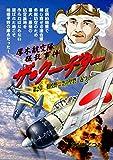 ザ・クーデター2: 厚木航空隊反乱事件 (第2章 相模野に空の堅砦 起つ!)