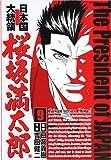 日本国大統領桜坂満太郎 9 (BUNCH COMICS)