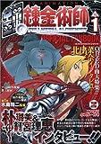 TVアニメ 鋼の錬金術師 オフィシャルファンブックVol.1 (ガンガンコミックス)