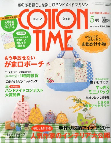 COTTON TIME (コットン タイム) 2010年 05月号 [雑誌]