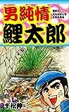 男純情鯉太郎 / 平松 伸二 のシリーズ情報を見る