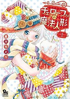 [星川ちどり]のチェローフさんの魔法人形(1)【電子限定特典ペーパー付き】 (RYU COMICS)