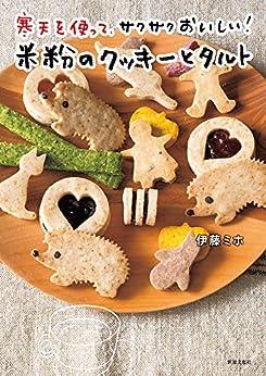 [伊藤 ミホ]の寒天を使って、サクサクおいしい!米粉のクッキーとタルト