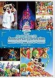 東京ディズニーリゾート 35周年 アニバーサリー・セレクション -レギュラーショー-[VWDS-6779][DVD]