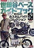 世田谷ベースガイドブックvol.7 (NEKO MOOK)