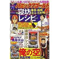 パニック7 (セブン) ゴールド 2006年 06月号 [雑誌]