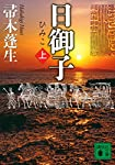 日御子(上) (講談社文庫)