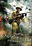 ノルマンディー上陸 英国空挺部隊・敵中突破[DVD]