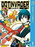 ドットインベーダー 1 (ジャンプコミックスDIGITAL)