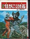 怪獣ウルトラ図鑑 (写真で見る世界シリーズ)