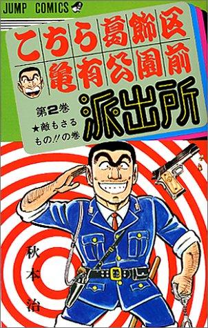 こちら葛飾区亀有公園前派出所 2 (ジャンプコミックス)