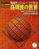 電磁界シミュレータで学ぶ高周波の世界―高速ディジタル時代に対応した回路設計者の基礎知識 (Design wave books)