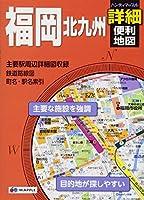 ハンディマップル 福岡 北九州 詳細便利地図