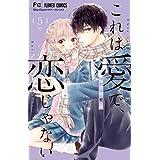 これは愛で、恋じゃない (5) (フラワーコミックス)