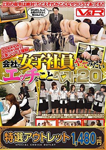【 특선 아울렛 】 회사에서 여성 직원 들에 게 바라는 음란한 것 베스트 20 / V&R PRODUCE [DVD]
