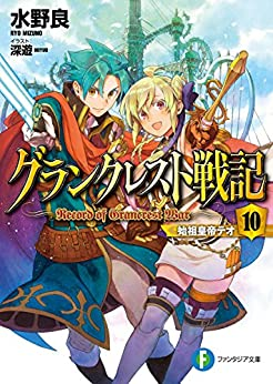 [Novel] Gurankuresuto Senki  (グランクレスト戦記 ) 01-10