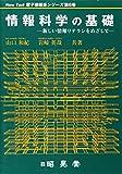 情報科学の基礎―新しい情報リテラシをめざして (New Text電子情報系シリーズ)