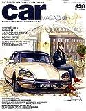 car MAGAZINE (カーマガジン) 2014年 12月号 Vol.438