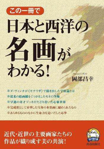 この一冊で日本と西洋の名画がわかる! (知の強化書 6)の詳細を見る