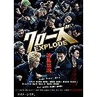 クローズEXPLODE スタンダード・エディション [DVD]