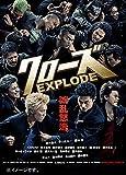クローズEXPLODE スタンダード・エディション[DVD]