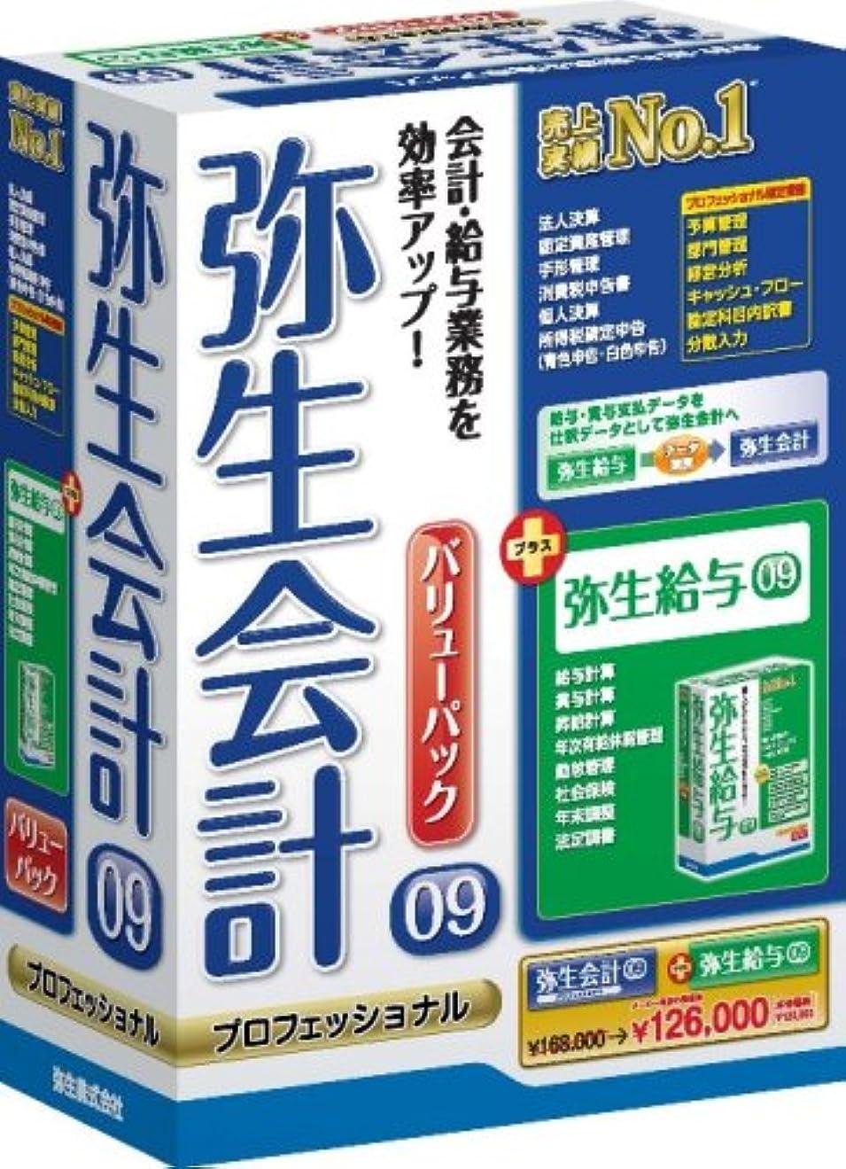 はねかける尊厳頭【旧商品】弥生会計 09 プロバリューパック(給与)
