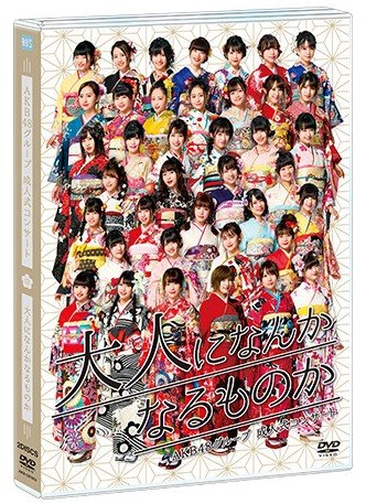 【DVD】 AKB48グループ 成人式コンサート~大人になん...