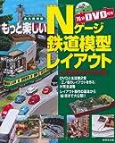 DVD付き もっと楽しいNゲージ鉄道模型レイアウト