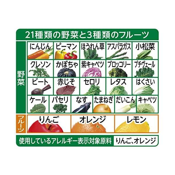 カゴメ 野菜生活100オリジナルの紹介画像13