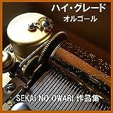 ハイ・グレード オルゴール作品集 SEKAI NO OWAR...