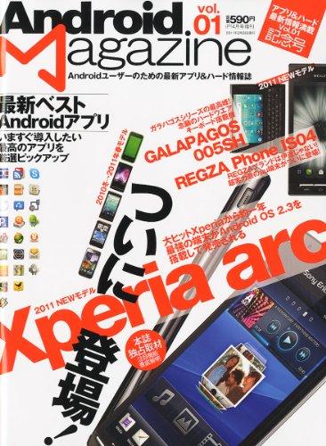 Android Magazine (アンドロイドマガジン) 2011年 04月号 [雑誌]の詳細を見る