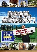 日本の駅、全部見せます!北海道607駅すべて降りました!編 [DVD]