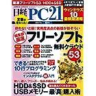 日経PC 21 (ピーシーニジュウイチ) 2017年 6月号 [雑誌]