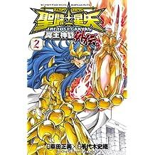 聖闘士星矢 THE LOST CANVAS 冥王神話外伝 2 (少年チャンピオン・コミックス)