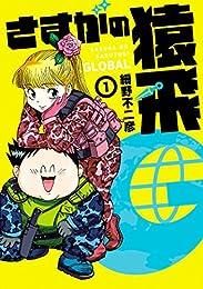 さすがの猿飛G 1(ヒーローズコミックス)