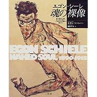 エゴン・シーレ 魂の裸像 (ART&WORdS)
