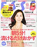 ESSE (エッセ) 2012年 10月号 [雑誌] 画像