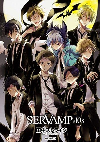 SERVAMP-サーヴァンプ- (10.5) (MFコミックス ジーンシリーズ)の詳細を見る